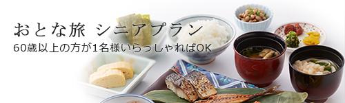 朝食+特典付 シニアプラン