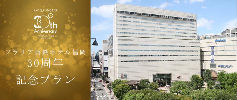 ソラリア西鉄ホテル福岡 30周年記念プラン