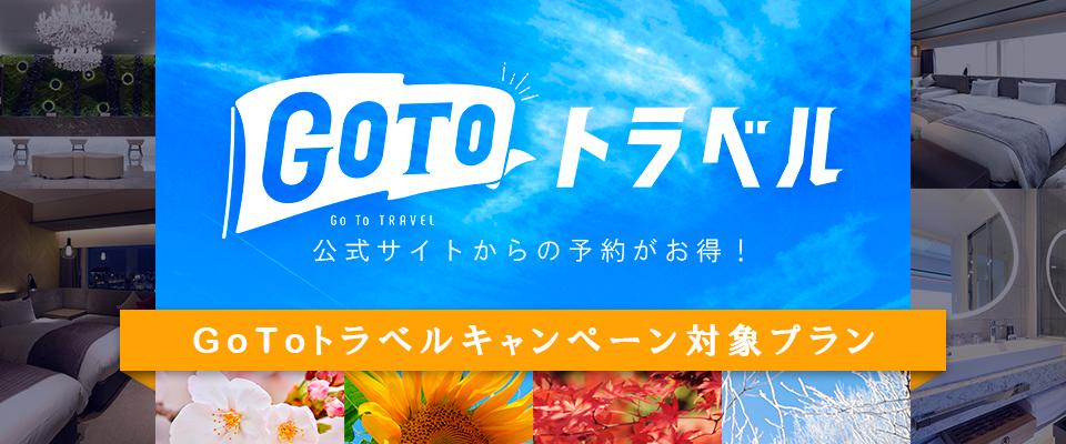 GoToトラベルキャンペーン対象プラン<素泊り>
