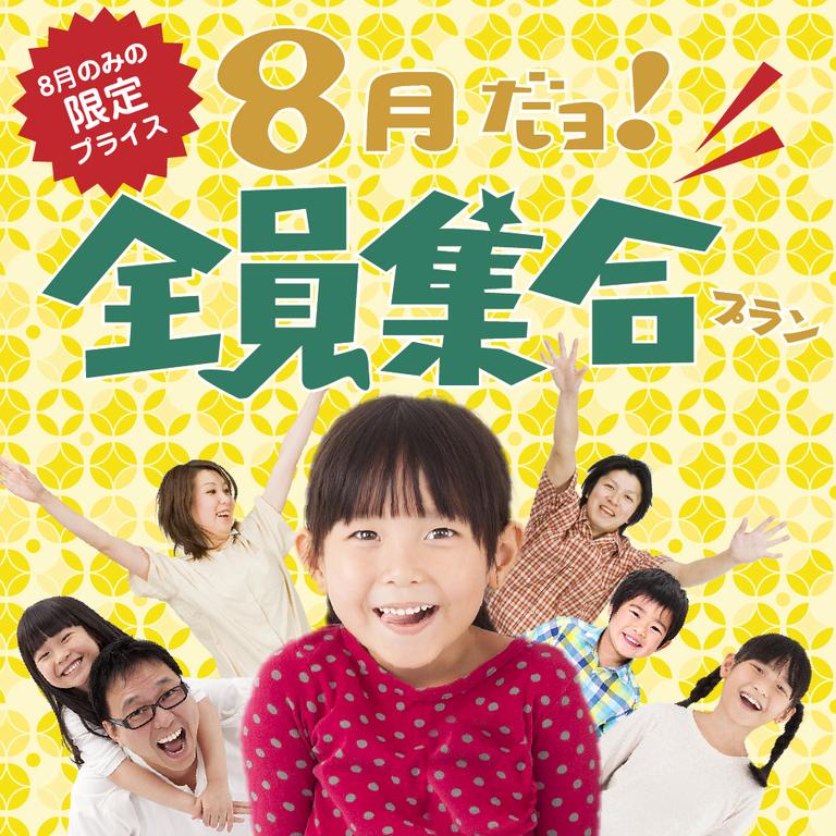 8月ダヨ!東京第一ホテル錦に全員集合♪2017