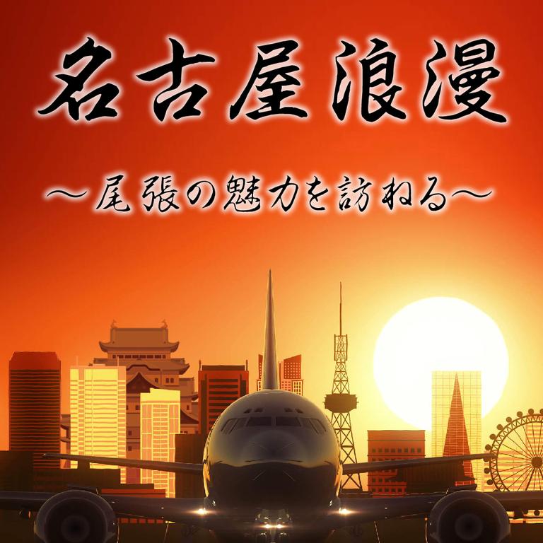 名古屋浪漫
