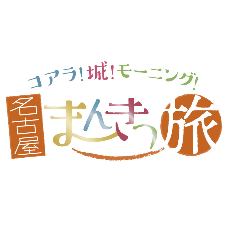 名古屋まんきつ旅