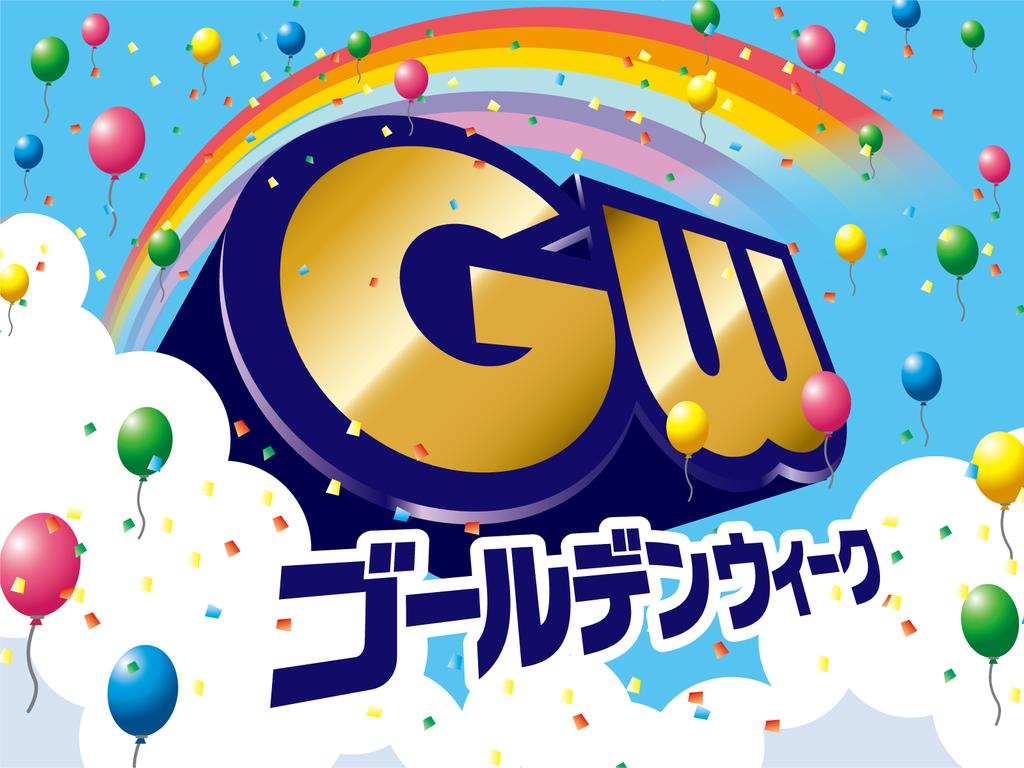 GW 2020