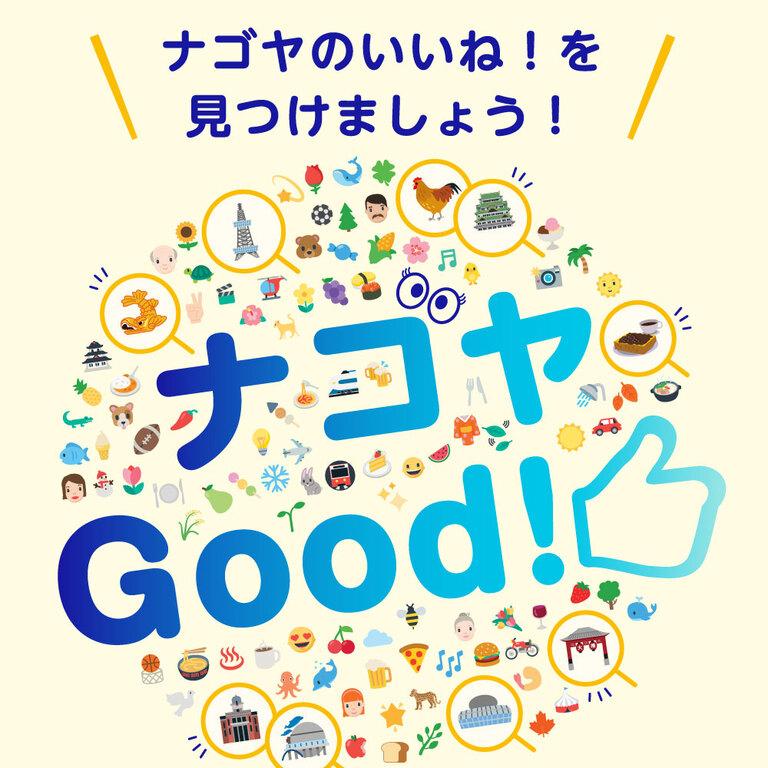 ナゴヤ Good!