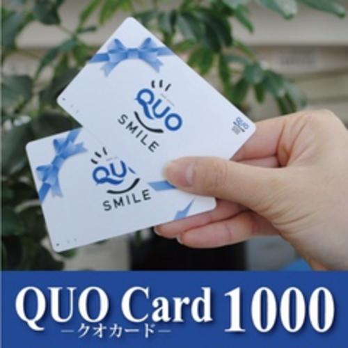 とってもお得な【QUOカード 】1000円付きプラン