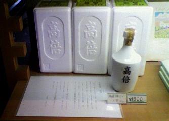 たかべ神社醤油