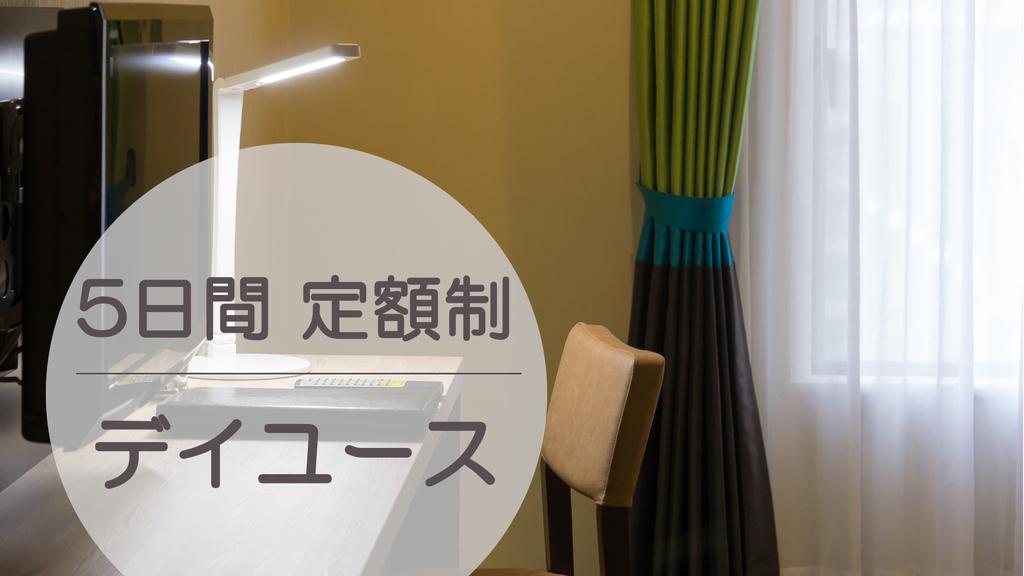 札幌中心街に仕事部屋