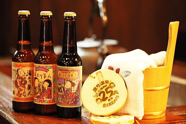 地ビール&入湯手形
