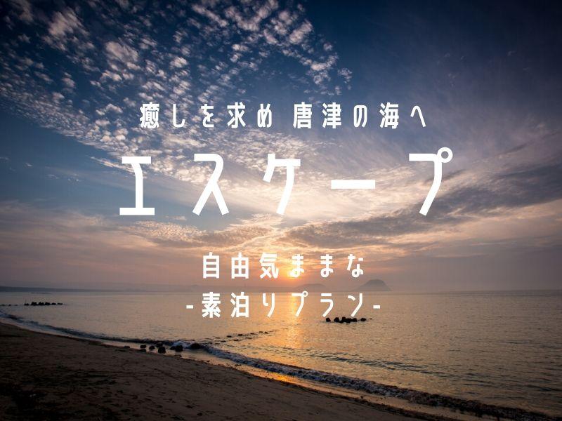 【素泊まりプラン】癒しを求めて唐津の海へエスケープ。自由気ままなステイ。