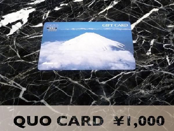 QUOカード2
