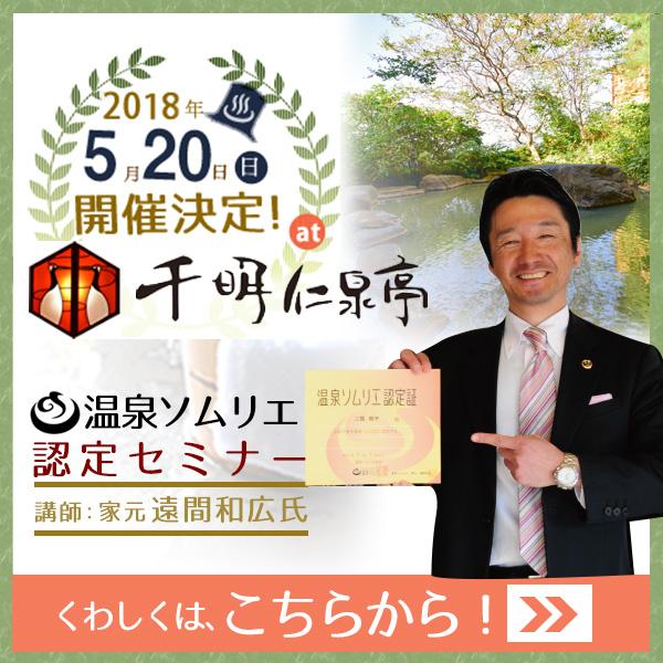 温泉ソムリエセミナー開催!