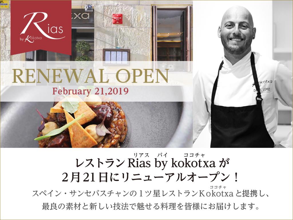 Rias by Kokotxa2月21日リニューアルオープン