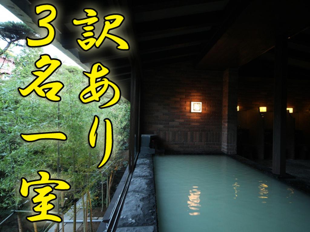 【訳あり】白濁スタンダードプラン3名1室