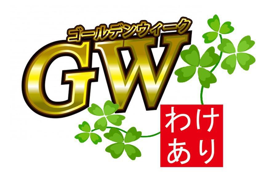 GW限定★訳ありプラン