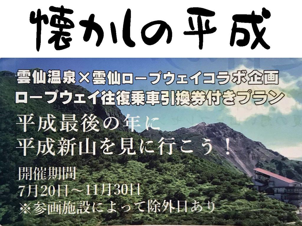 平成最後の年に平成新山を見に行こう!