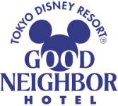 当ホテルは東京ディズニーリゾート・グッドネイバーホテルです。