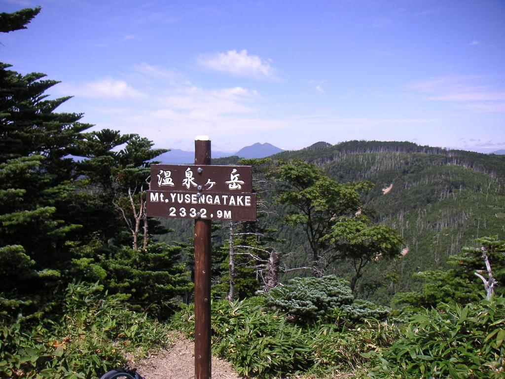 温泉ケ岳山頂