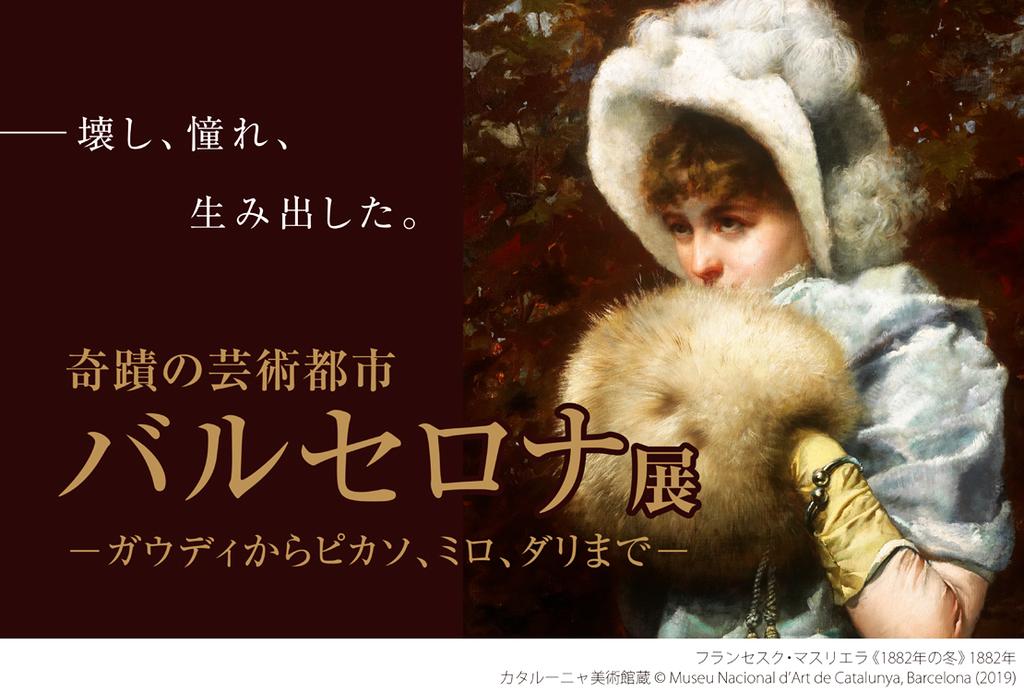 フランセスク・マスリエラ《1882年の冬》