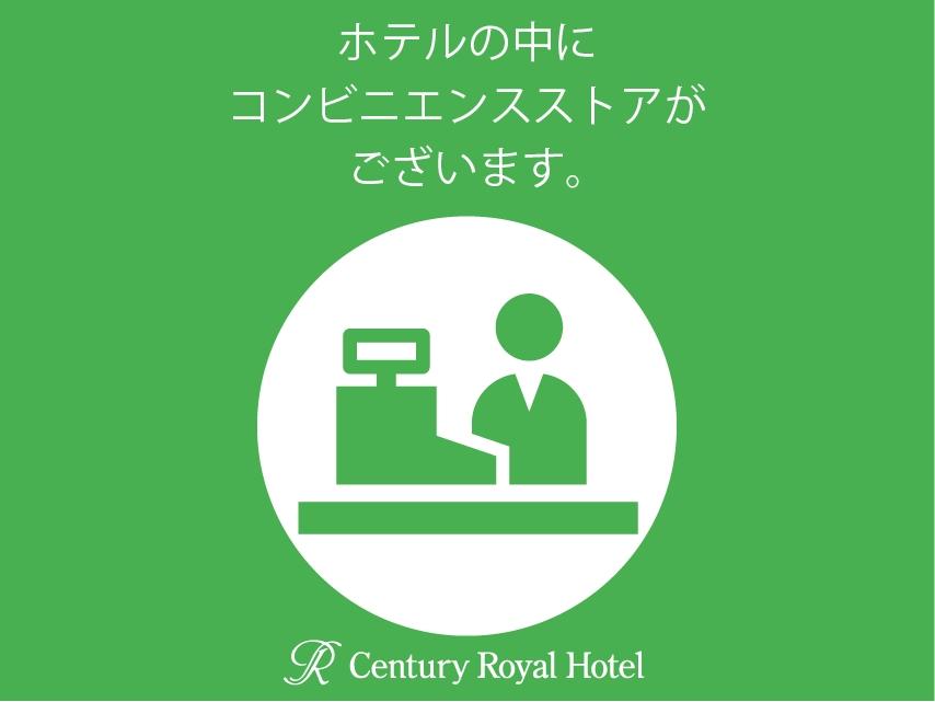 ホテルの中にコンビニエンスストアがございます。