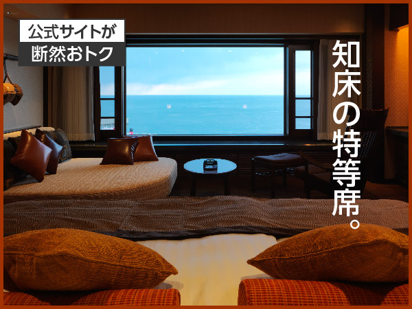 海側のお部屋も公式サイトからの予約が断然お得!