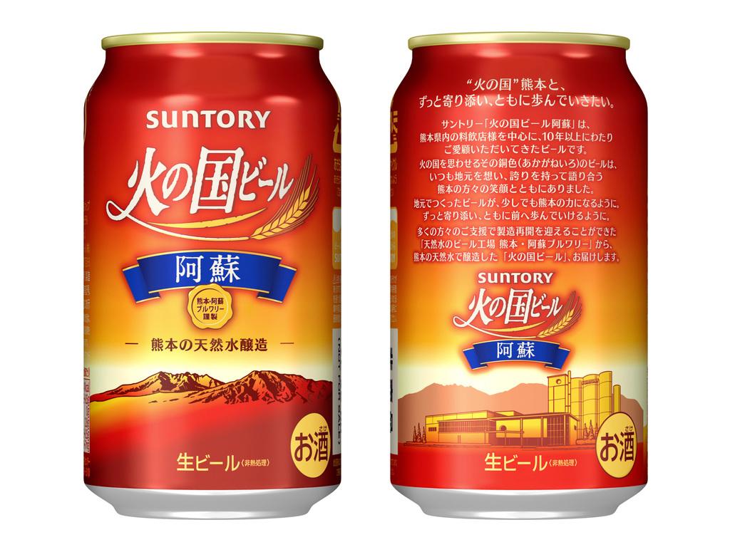 火の国ビール阿蘇(非売品)