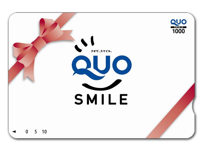 *【プラン特典】QUOカード