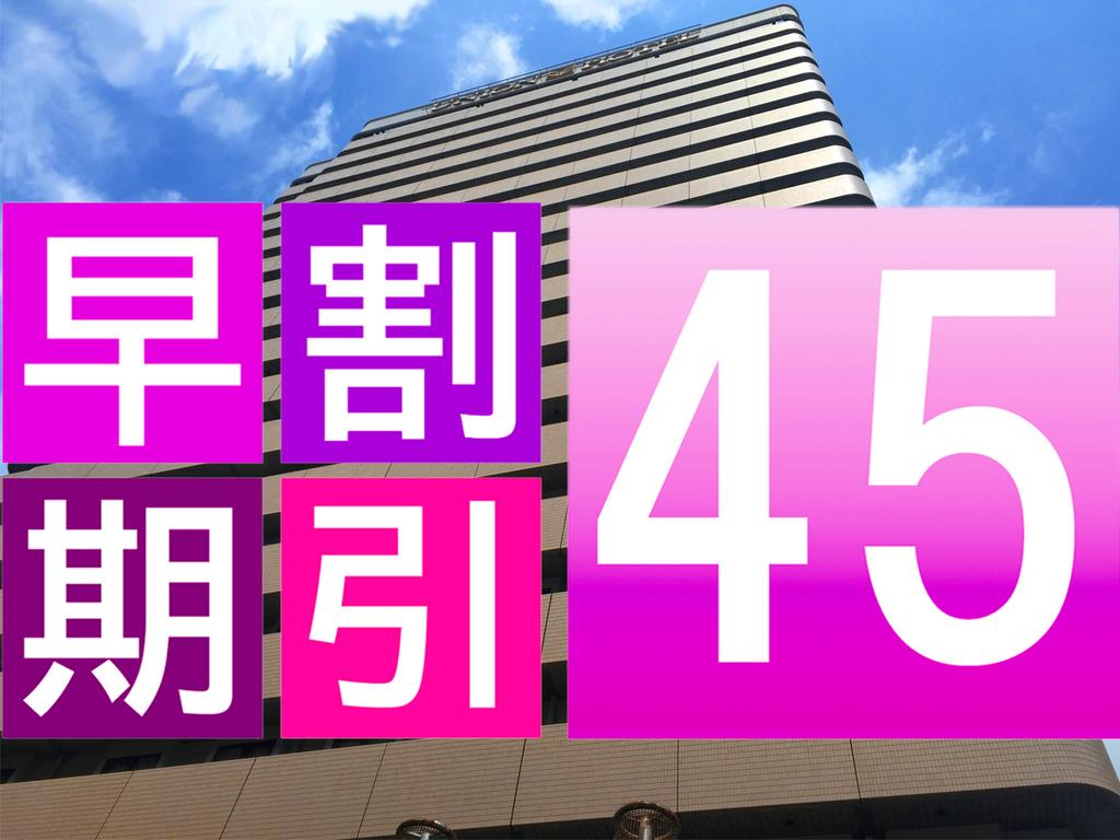 *【早割】45日以上先のご宿泊が10%OFF!