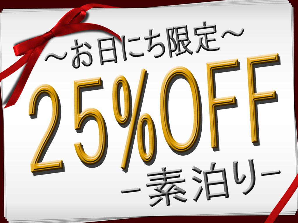 *【お日にち限定・25%OFF】