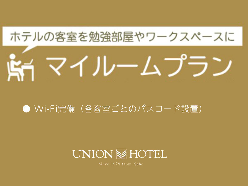 *【マイルームプラン】勉強部屋・お仕事部屋代わりにホテルの客室を破格でご提供!Wi-Fi完備!