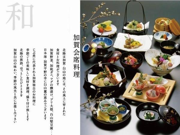 加賀白山味紀行〜和の会席〜