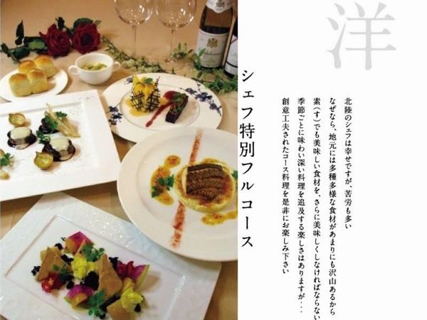 加賀白山味紀行〜洋のフルコース〜
