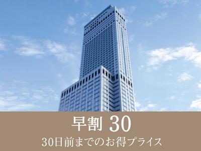 『関空早割30』〜30日前までの早期割引プラン〜