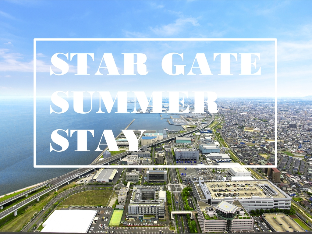 STAR GATE HOTELのSummerStayプランです。