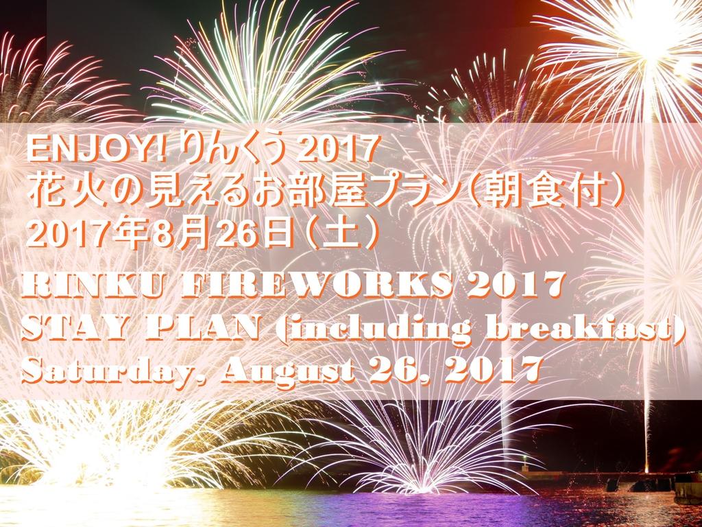 ENJOY!りんくう2017☆花火の見えるお部屋プラン(写真はイメージです)