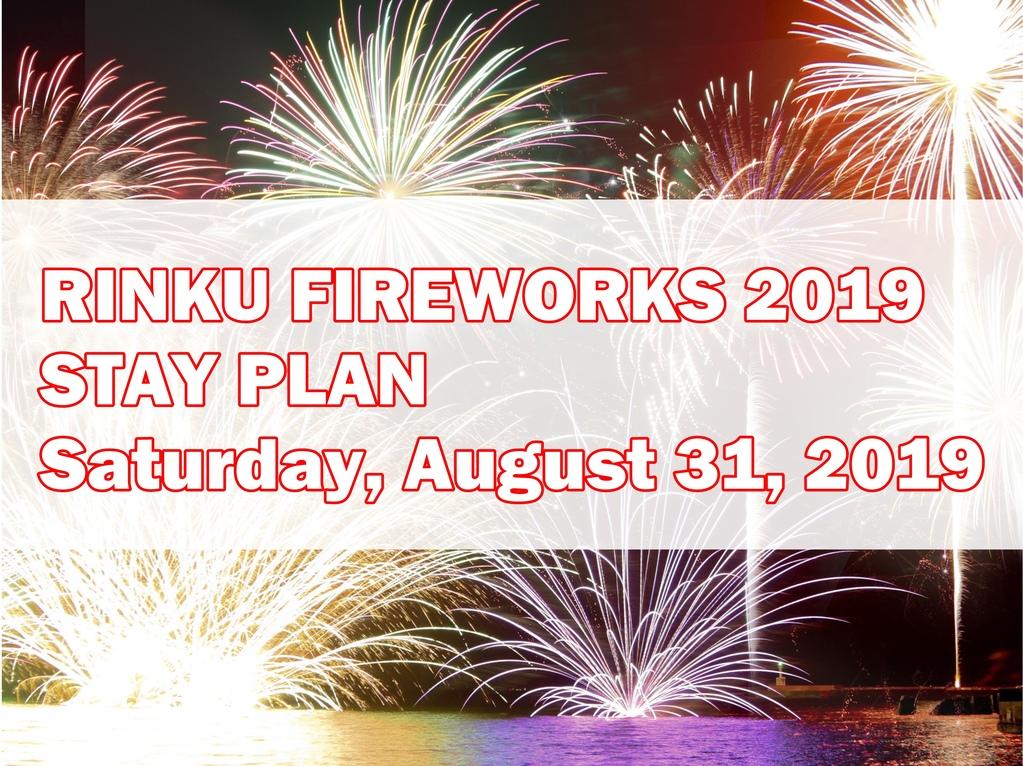 8/31の土曜日開催、ENJOY!りんくう2019☆花火の見えるお部屋プラン(写真はイメージです)