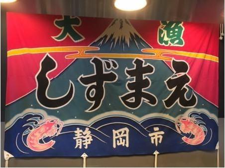 大漁旗�A(しずまえ)