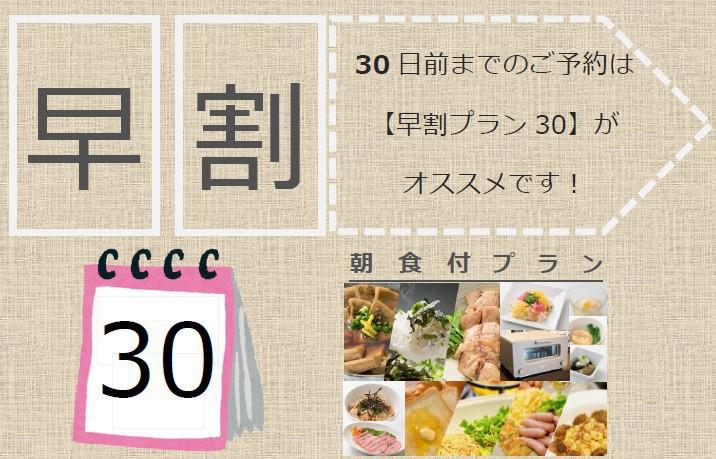 早割30(朝食付)