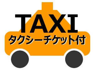 タクシーチケット ワンメーター付