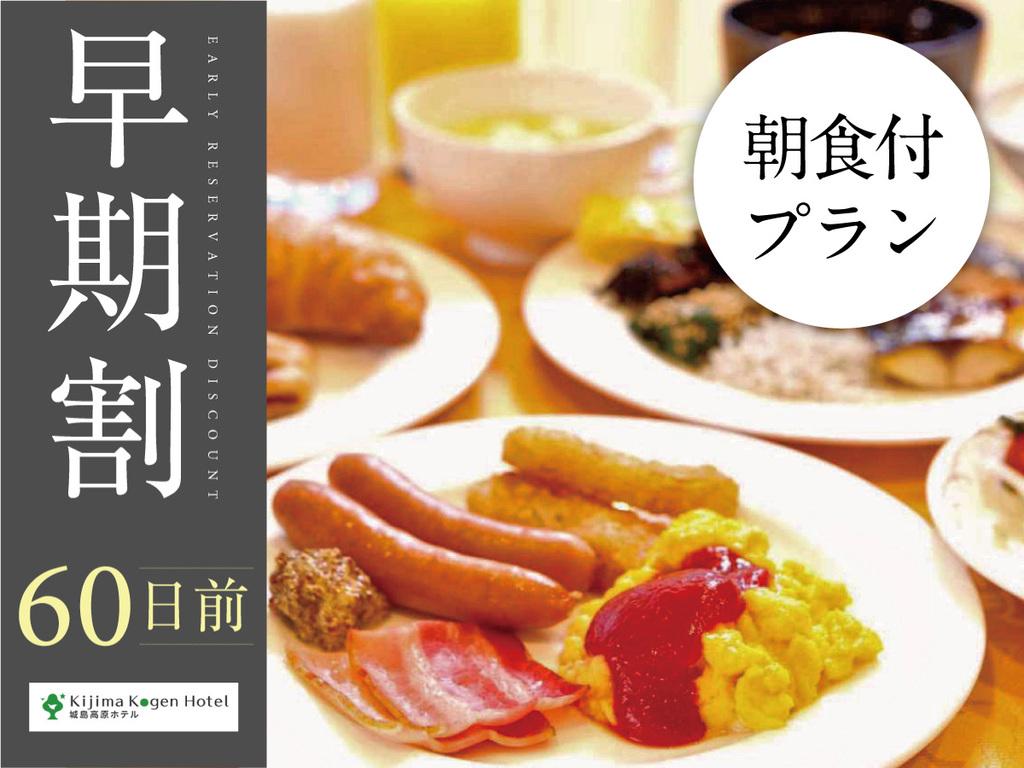 【早期割60】早めのご予約がお得★<朝食付>