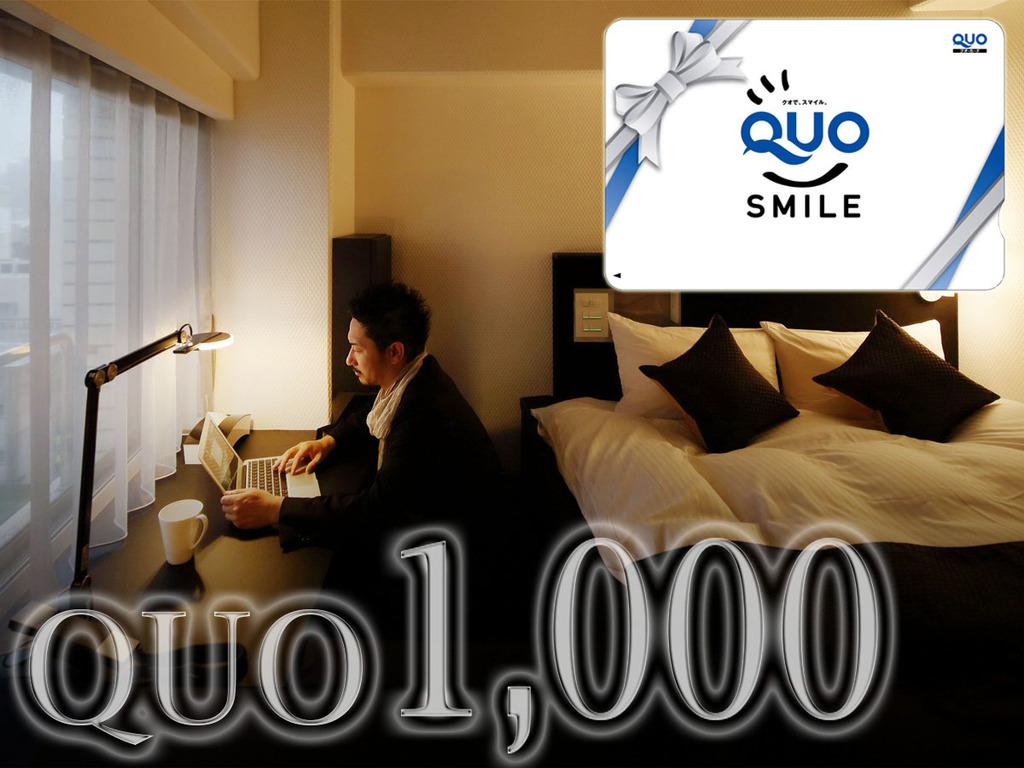 ◆QUO1000◆