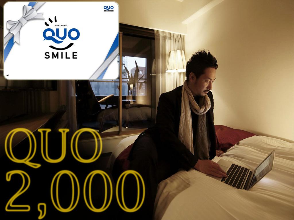 ◆QUO2000◆