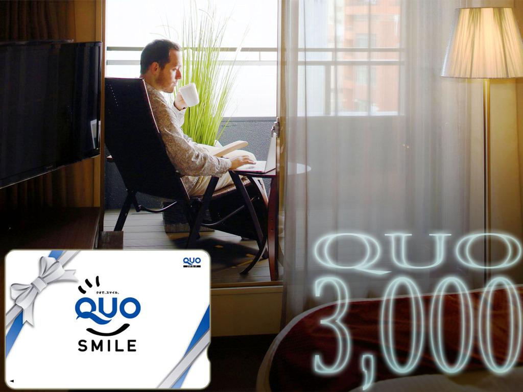 ◆QUO3000◆