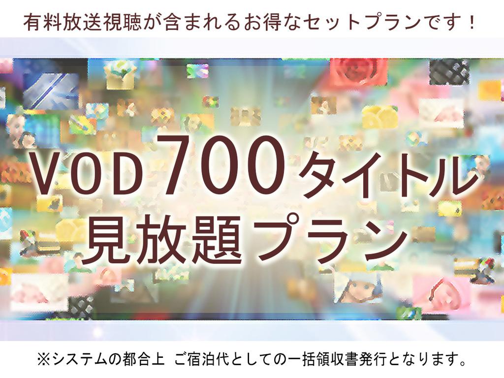 VOD(ビデオ・オン・デマンド)