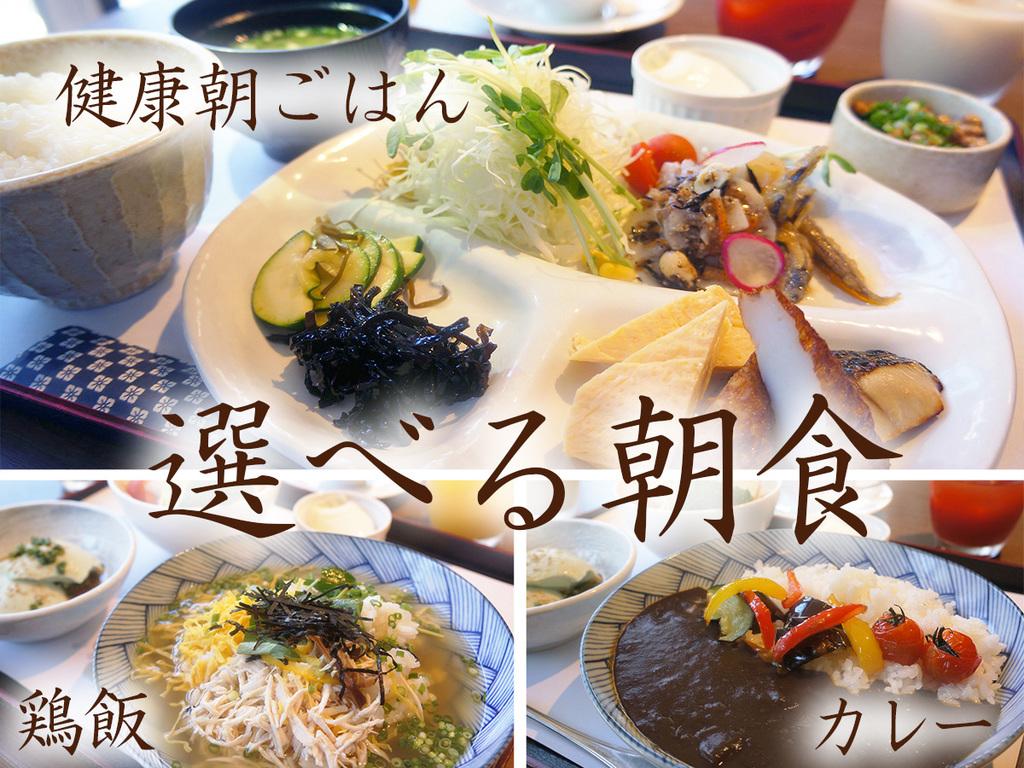 晴レ屋(選べる3種類朝食)