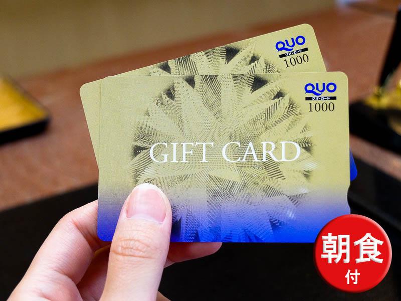 クオカード2000円+朝食付★