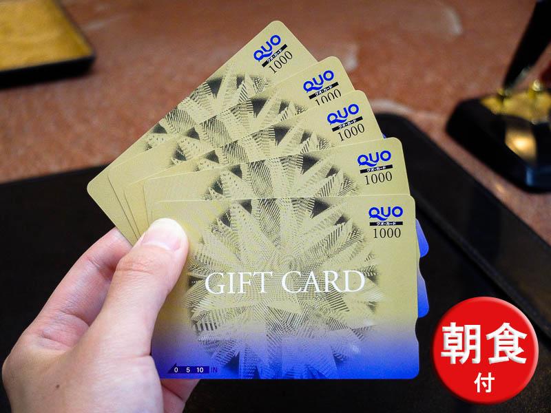 クオカード5000円+朝食付★