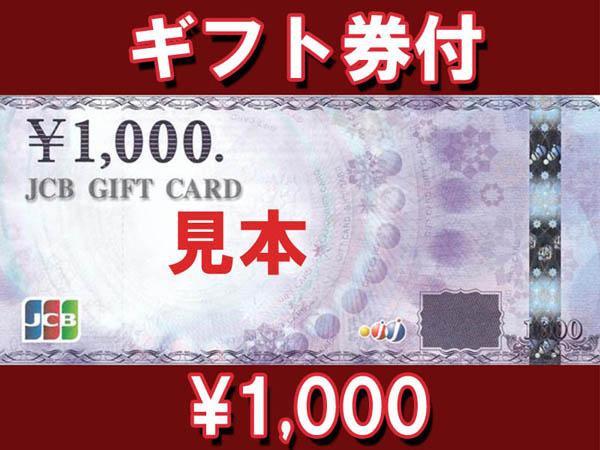 ギフト券1,000円を含むプランです★