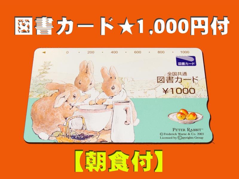 図書カード1,000円+【朝食付】プラン