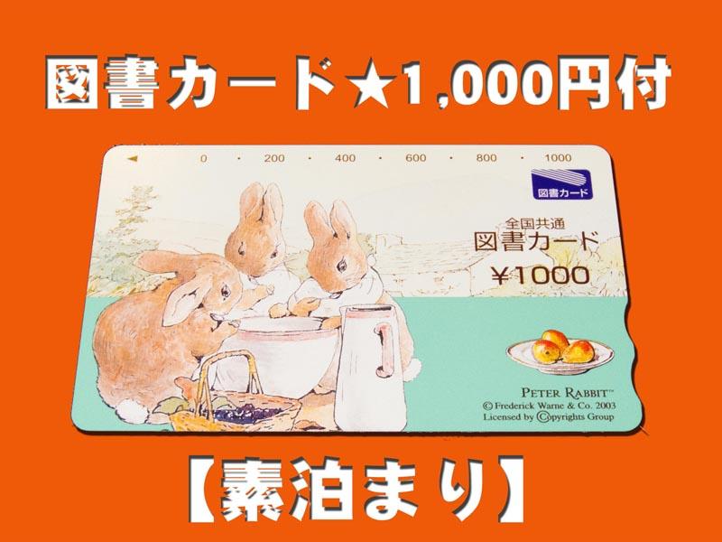 図書カード★1,000円付【素泊まり】プラン
