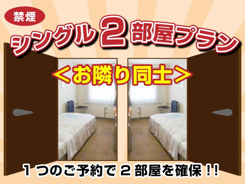 禁煙シングル2部屋【隣部屋確約】